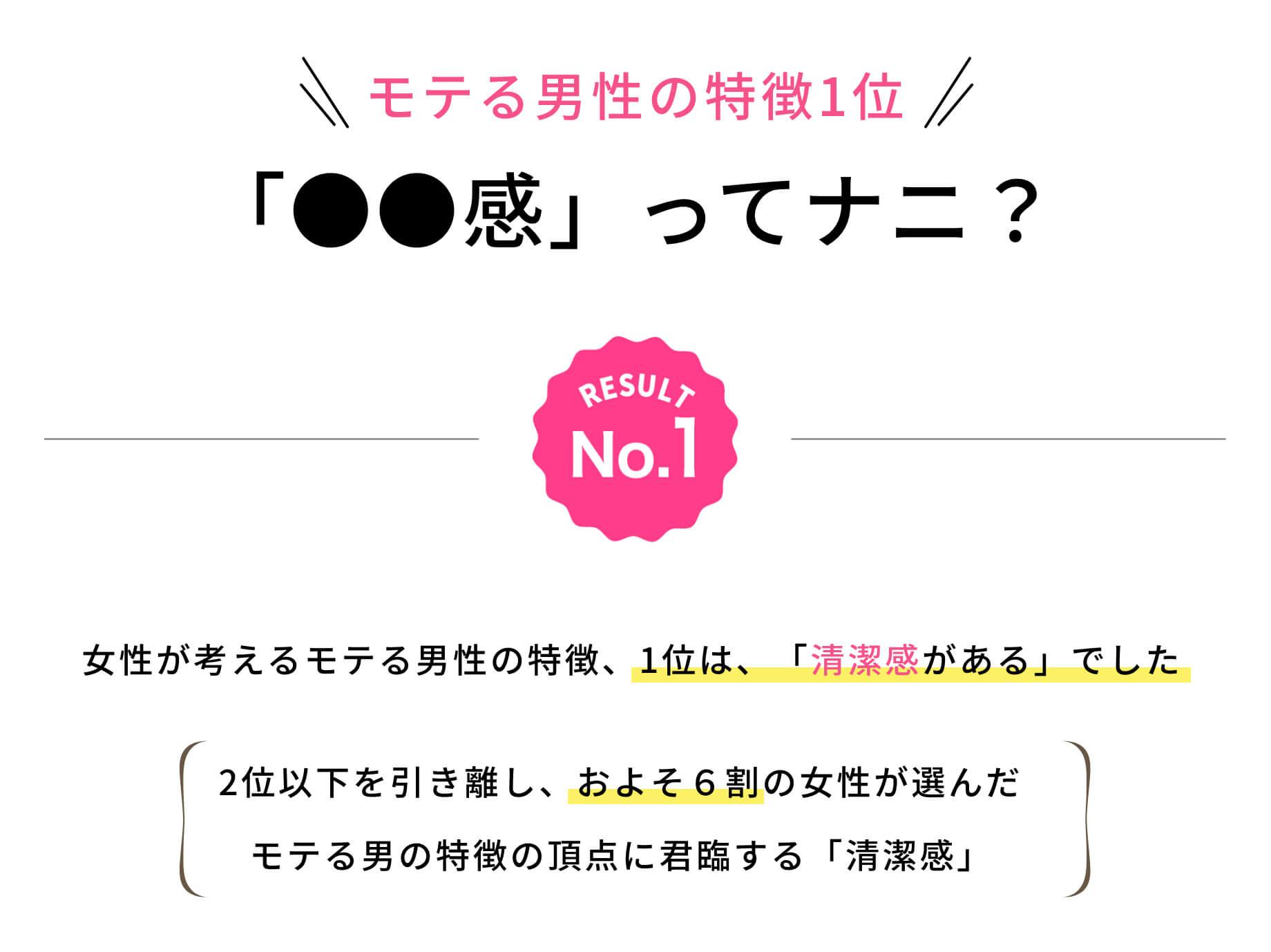 モテる男性の特徴1位 「〇〇感」ってナニ?
