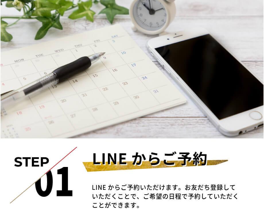 LINEからご予約 LINEからご予約いただけます。お友だち登録していただくことで、ご希望の日程で予約していただくことができます。
