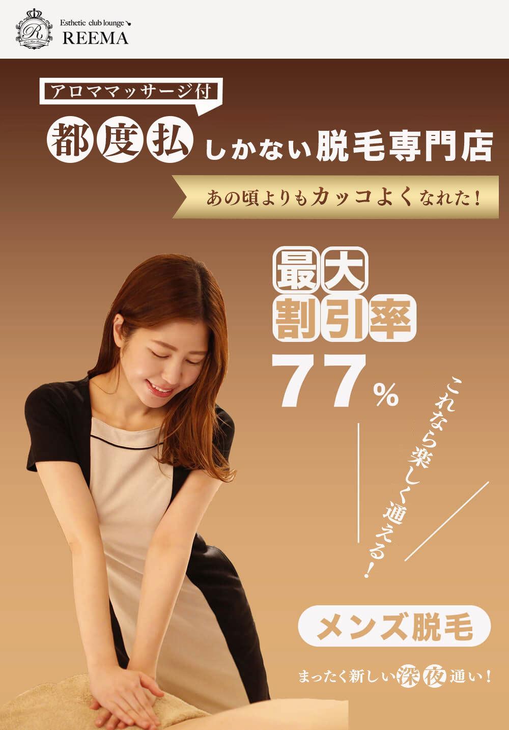 メンズ脱毛・ヒゲ脱毛・VIO脱毛専門店 RELLIN22【レリン】